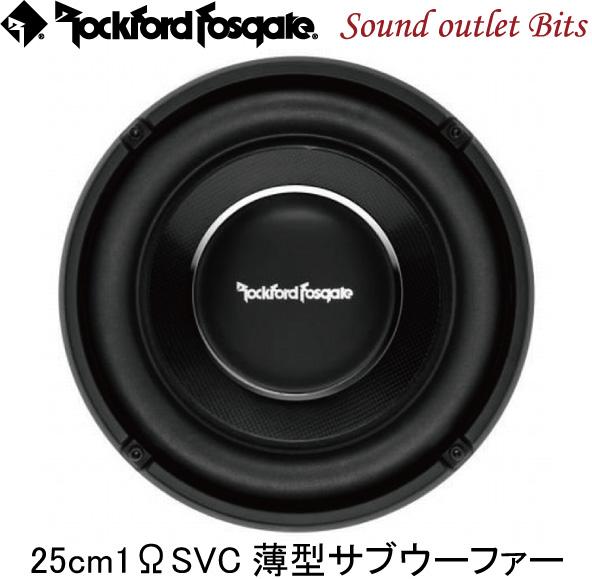【Rockford】ロックフォードT1S1-1010inch(25cm)1ΩSVC薄型サブウーファー