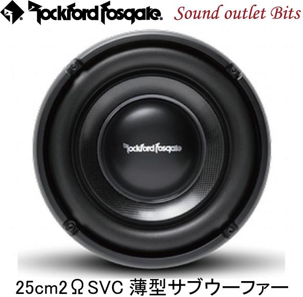 【Rockford】ロックフォードT1S2-1010inch(25cm)2ΩSVC薄型サブウーファー