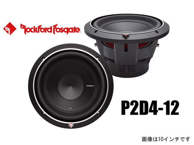 【Rockford】ロックフォードP2D4-1212inch(30cm)4ΩDVCサブウーファー