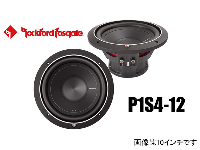 【Rockford】ロックフォードP1S4-1212inch(30cm)4ΩSVCサブウーファー