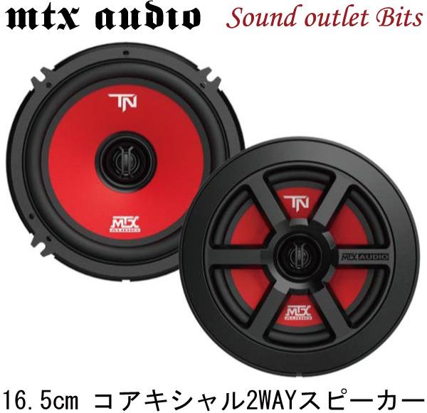 MTX AUDIO TERMINATOR6 ターミネーターシリーズ16.5cmコアキシャル2WAYスピーカー