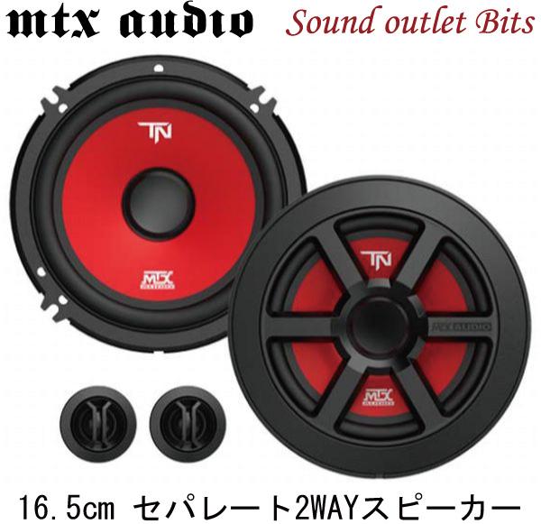 MTX AUDIO TERMINATOR6S ターミネーターシリーズ16.5cmセパレート2WAYスピーカー