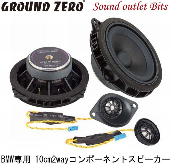 【GROUND ZERO】グラウンドゼロGZCS 100BMW-ABMW/MINI専用オーディオアップグレードキットBMW1シリーズ(F20)、BMW2シリーズ(F22、F45)、BMW3シリーズ(F30)等に