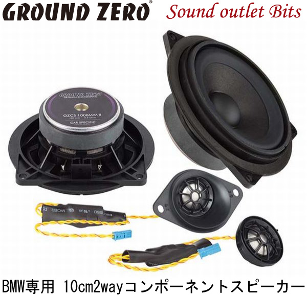 【GROUND ZERO】グラウンドゼロGZCS 100BMW-BBMW/MINI専用オーディオアップグレードキットBMW1シリーズ(E87)、BMW3シリーズ(E90)、BMW5シリーズ(F10)等に