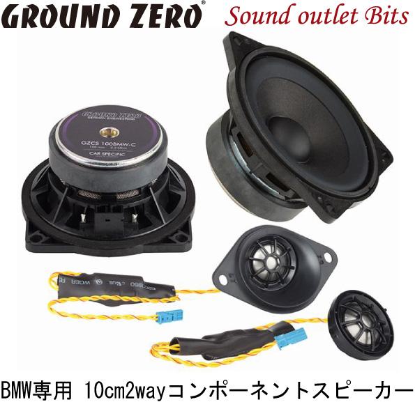 【GROUND ZERO】グラウンドゼロGZCS 100BMW-CBMW/MINI専用オーディオアップグレードキットBMW5シリーズ(E60)、BMWX5シリーズ(E70)、BMWX6シリーズ(E71)等に