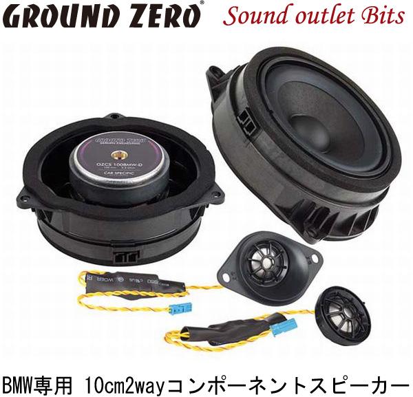【GROUND ZERO】グラウンドゼロGZCS 100BMW-DBMW/MINI専用オーディオアップグレードキットBMWX5シリーズ(F15)、BMWX6シリーズ(F16)等に