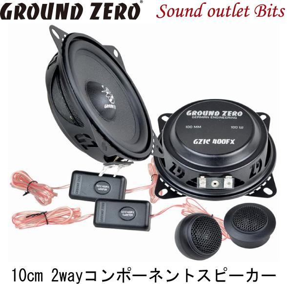 正規代理店商品 高級 代引き手数料0円対象商品 GROUND ZERO 400FX グラウンドゼロGZIC 正規認証品 新規格 10cmセパレート2wayスピーカー