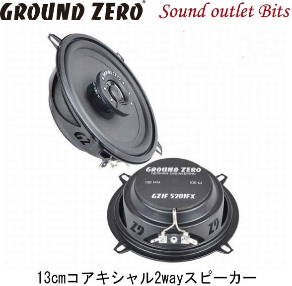 【GROUND ZERO】グラウンドゼロGZIF 5201FX13cmコアキシャル2wayスピーカー