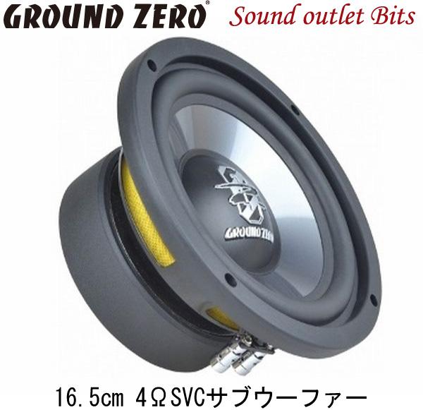 【GROUND ZERO】グラウンドゼロGZIW 165X-II16.5cm4ΩSVCサブウーファー
