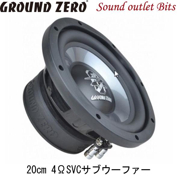 【GROUND ZERO】グラウンドゼロGZIW 200X-II20cm4ΩSVCサブウーファー