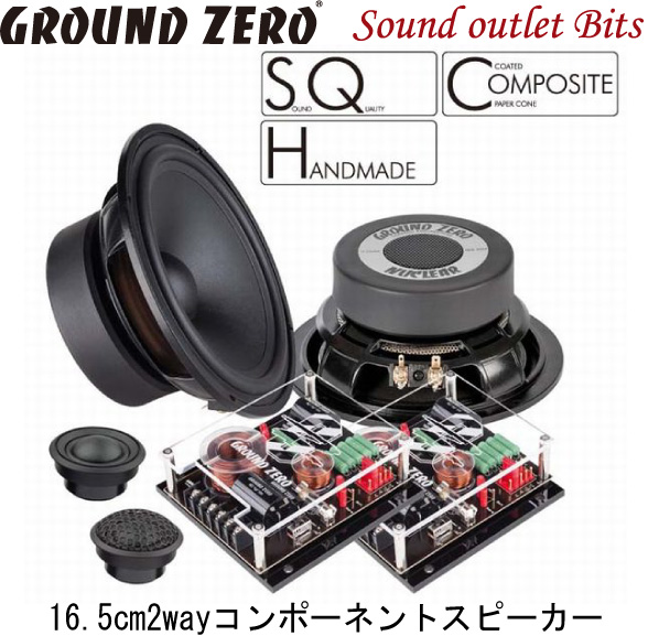 【GROUND ZERO】グラウンドゼロGZNC 1650SQ16.5cmセパレート2wayスピーカー