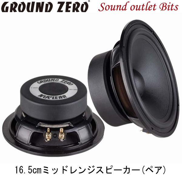 【GROUND ZERO】グラウンドゼロGZNK 165SQ16.5cmミッドレンジ(ペア)
