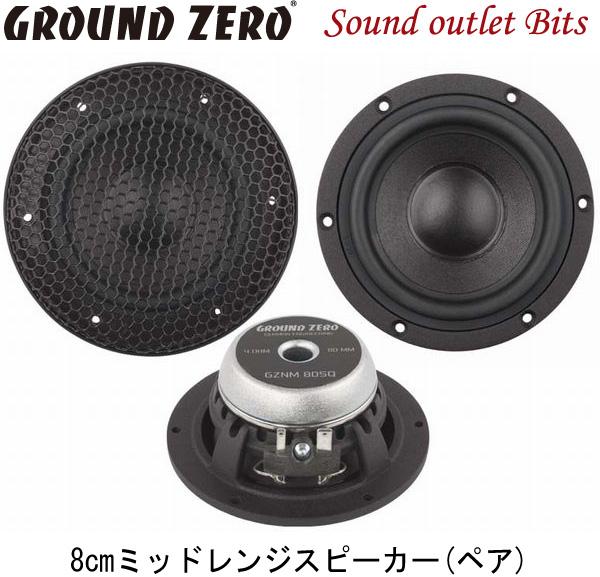 【GROUND ZERO】グラウンドゼロGZNM 80SQ8cmミッドレンジスピーカー(ペア)