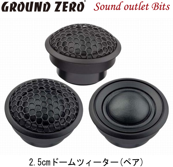 【GROUND ZERO】グラウンドゼロGZNT 25SQ2.5cmドームツィーター(ペア)