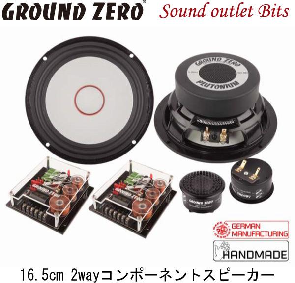 【GROUND ZERO】グラウンドゼロGZPC 165SQ16.5cmセパレート2wayスピーカー