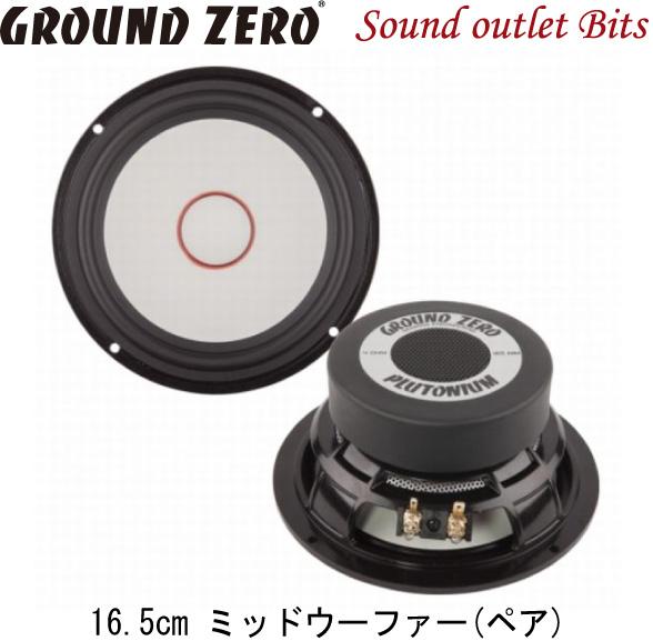 【GROUND ZERO】グラウンドゼロGZPK 16SQ16.5cmミッドウーファー(ペア)