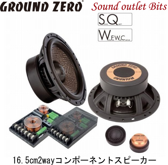 【GROUND ZERO】グラウンドゼロGZUC 650SQ-II16.5cmセパレート2wayスピーカー