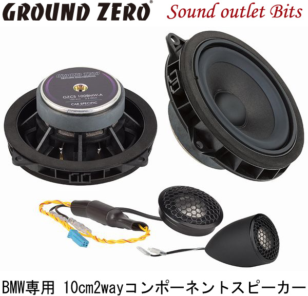 【GROUND ZERO】グラウンドゼロGZCS 100BMW-MINIBMW/MINI専用オーディオアップグレードキットBMW MINI(F54~F57)等に