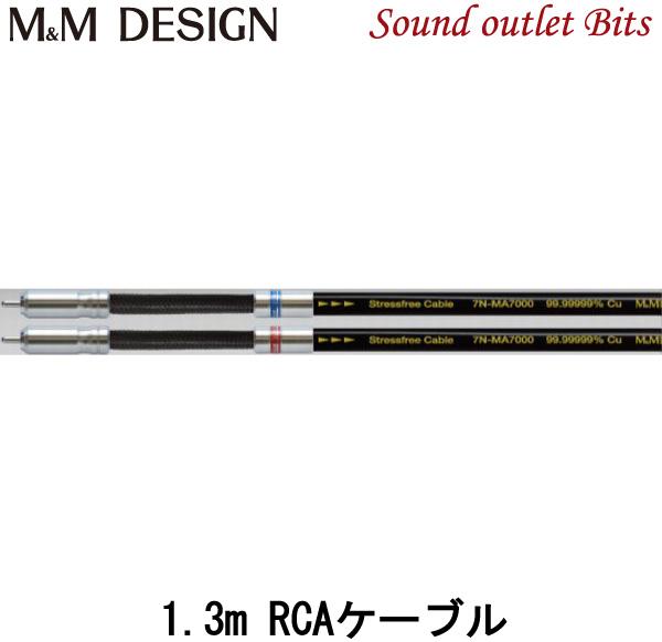 【M&M DESIGN】7N-MA7000 2 1.3m 高純度7N銅RCAケーブル