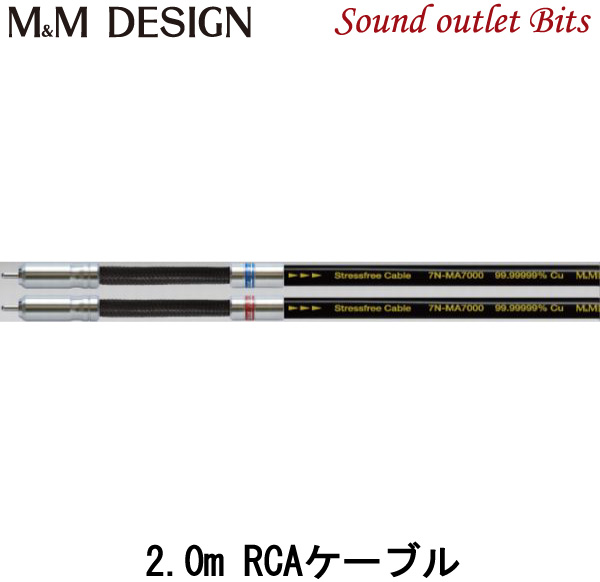 【M&M DESIGN】7N-MA7000 2 2.0m 高純度7N銅RCAケーブル