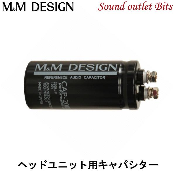 【M&M DESIGN】 CAP-2000ヘッドユニット用キャパシタ