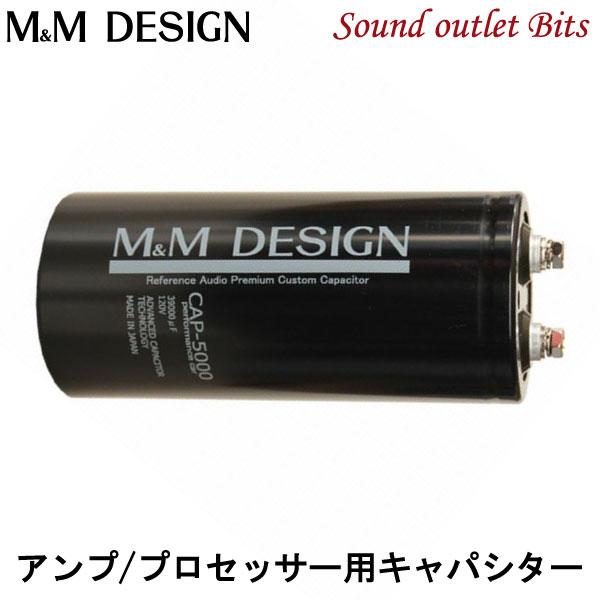 【M&M DESIGN】 CAP-5000アンプ/プロセッサー用キャパシタ