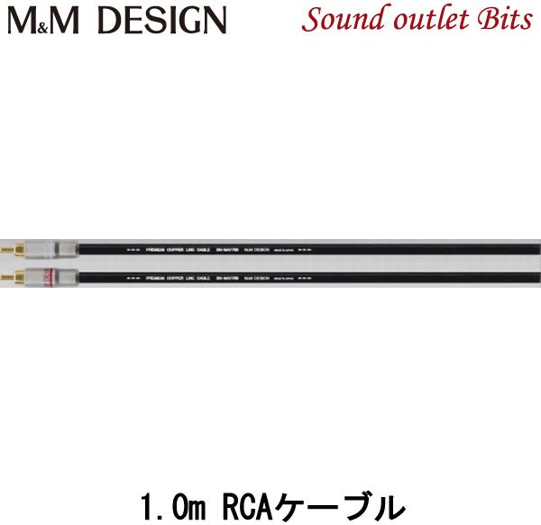 【M&M DESIGN】 SN-MA1700 1.0m RCAケーブル