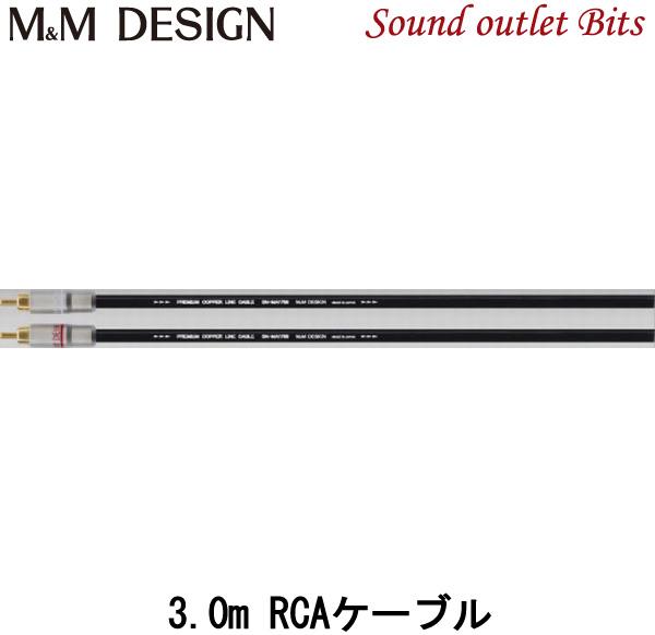 【M&M DESIGN】 SN-MA1700 3.0m RCAケーブル