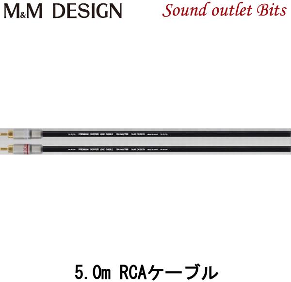 【M&M DESIGN】 SN-MA1700 5.0m RCAケーブル