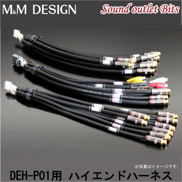 【M&M DESIGN】 DEH-1700 カロッツェリア DEH-P01専用ハイエンドハーネス
