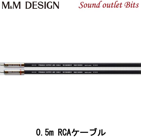 【M&M DESIGN】 SN-MA3000II 0.5m RCAケーブル