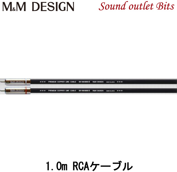 【M&M DESIGN】 SN-MA3000II 1.0m RCAケーブル