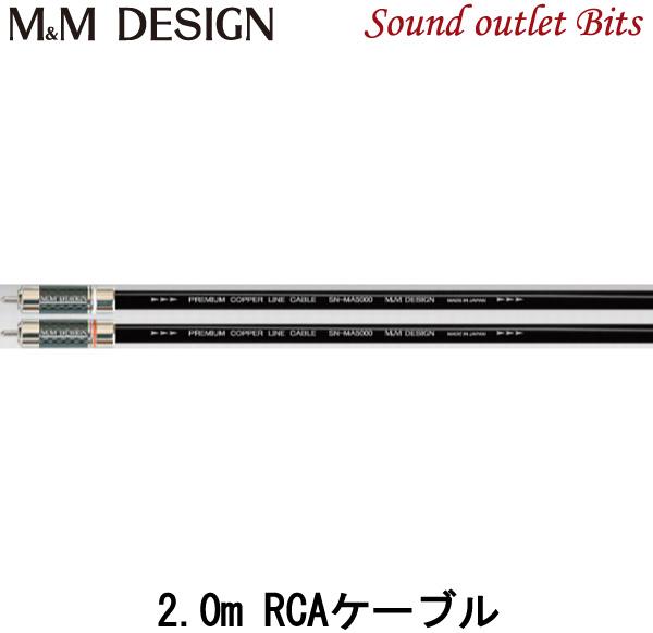 【M&M DESIGN】 SN-MA5000 2.0m RCAケーブル