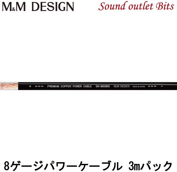 【M&M DESIGN】 SN-MP5800 3.0mパック 8AWGパワーケーブル