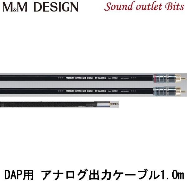 【M&M DESIGN】 DAP-A2200II/1m DAPアナログ出力ケーブル