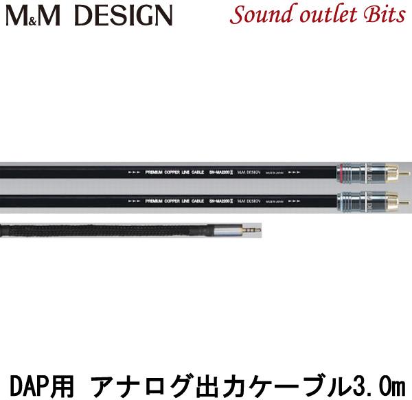 【M&M DESIGN】 DAP-A2200II/3m DAPアナログ出力ケーブル