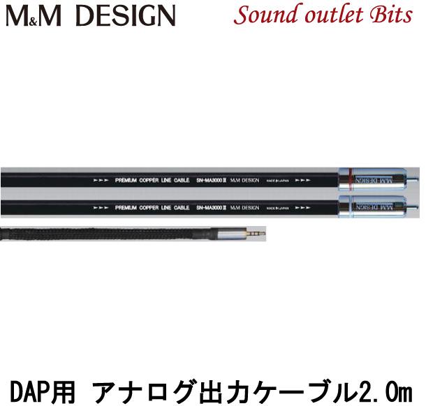 【M&M DESIGN】 DAP-A3000III/2m DAPアナログ出力ケーブル