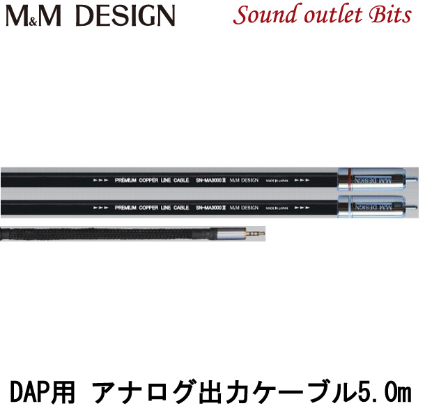 【M&M DESIGN】 DAP-A3000III/5m DAPアナログ出力ケーブル