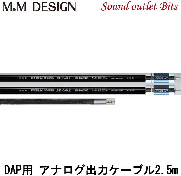 【M&M DESIGN】 DAP-A5000/2.5m DAPアナログ出力ケーブル