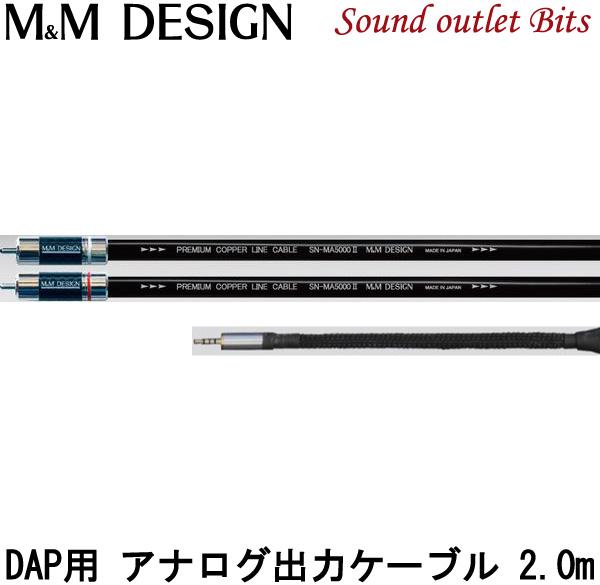 【M&M DESIGN】 DAP-A5000II/2m DAPアナログ出力ケーブル
