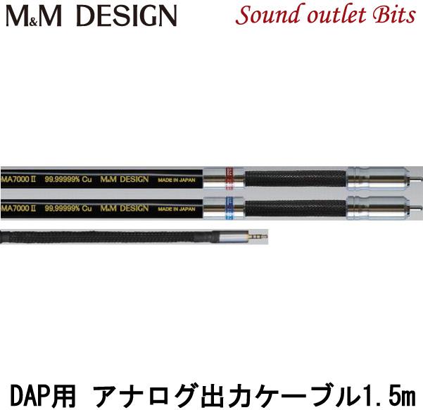 【M&M DESIGN】 DAP-A7000II/1.5m DAPアナログ出力ケーブル