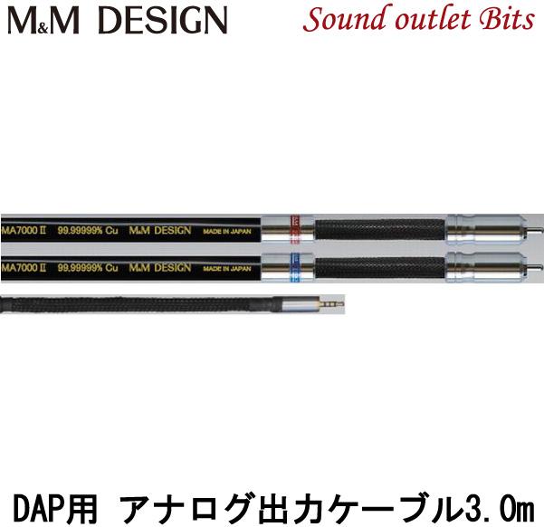 【M&M DESIGN】 DAP-A7000II/3m DAPアナログ出力ケーブル