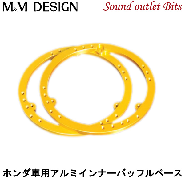 ネコポス可●【M&M DESIGN】MX-614ホンダ車用アルミインナーバッフルベース2枚セット
