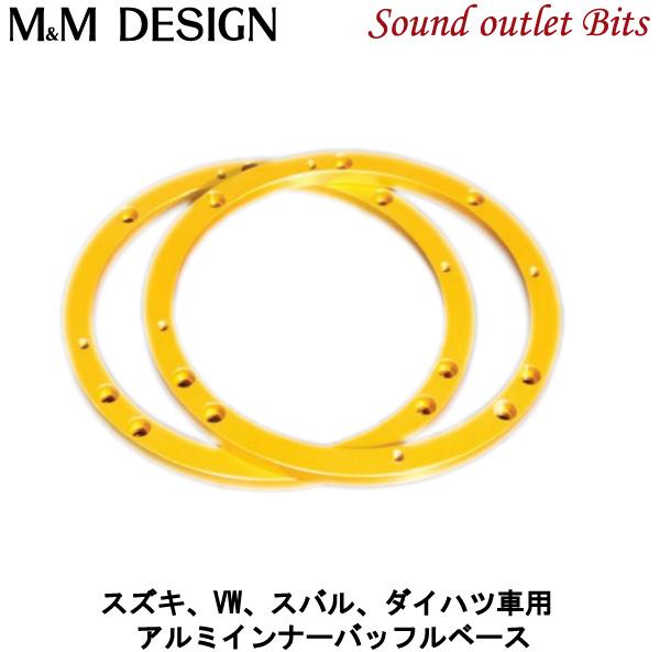 ネコポス可●【M&M DESIGN】MX-616スズキ、VW、スバル、ダイハツ車用アルミインナーバッフルベース2枚セット