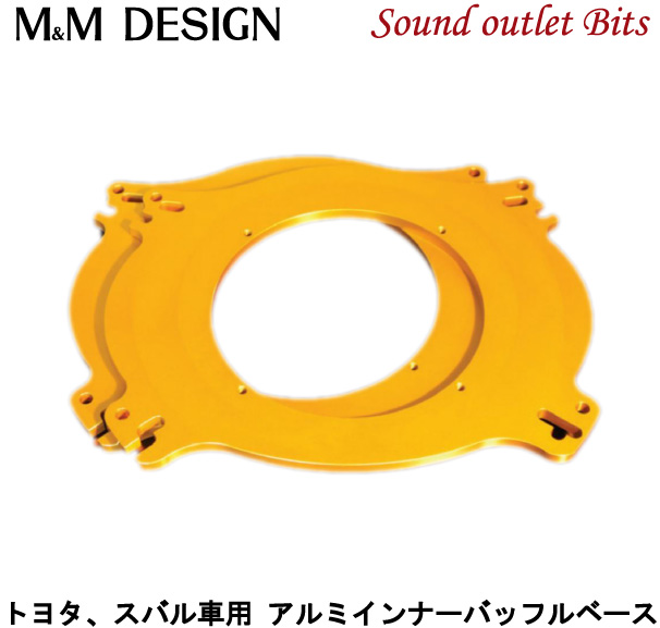 ネコポス可●【M&M DESIGN】MX-618トヨタ、スバル車用アルミインナーバッフルベース2枚セット