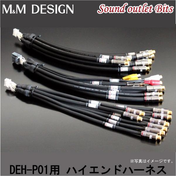 【M&M DESIGN】 DEH-2200II カロッツェリア DEH-P01専用ハイエンドハーネス