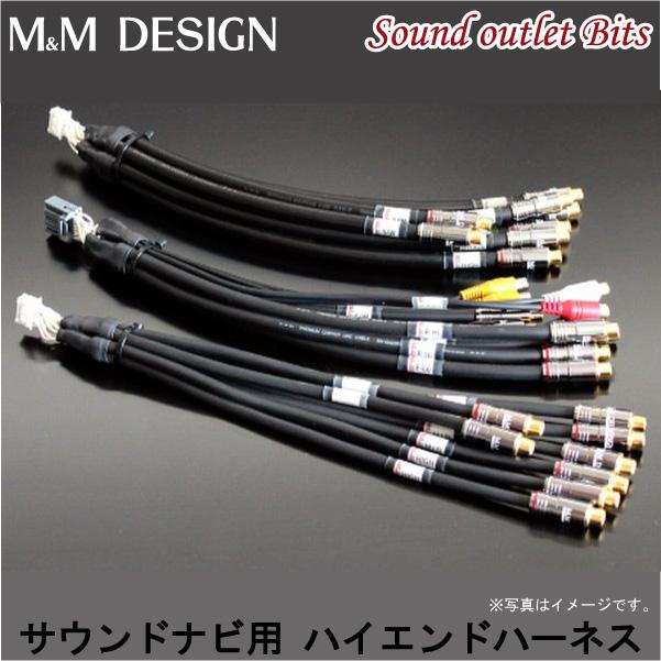 【M&M DESIGN】 MR-2200II ダイヤトーン サウンドナビ専用 ハイエンドハーネスMZ300/MZ200-II対応