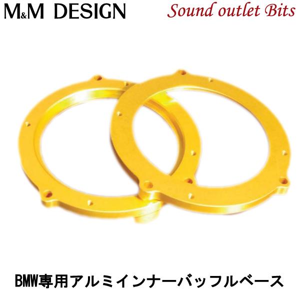 ネコポス可●【M&M DESIGN】MX-BMWBMW車専用アルミインナーバッフルベース2枚セット