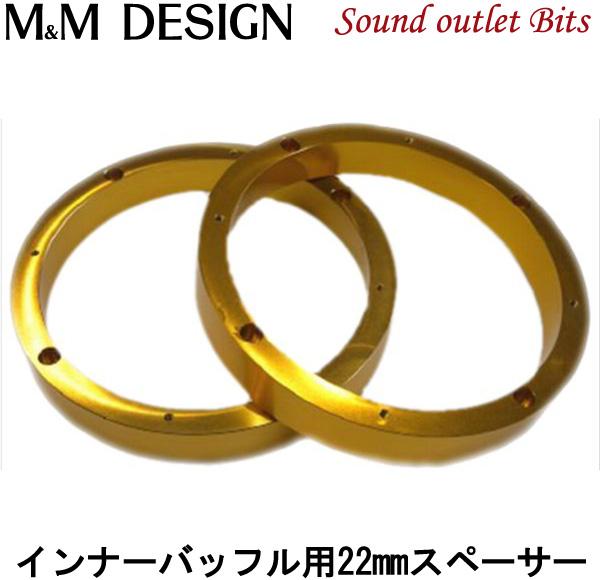 【M&M DESIGN】MX-22SPアルミインナーバッフルシリーズ用22mmスペーサー 2枚セット