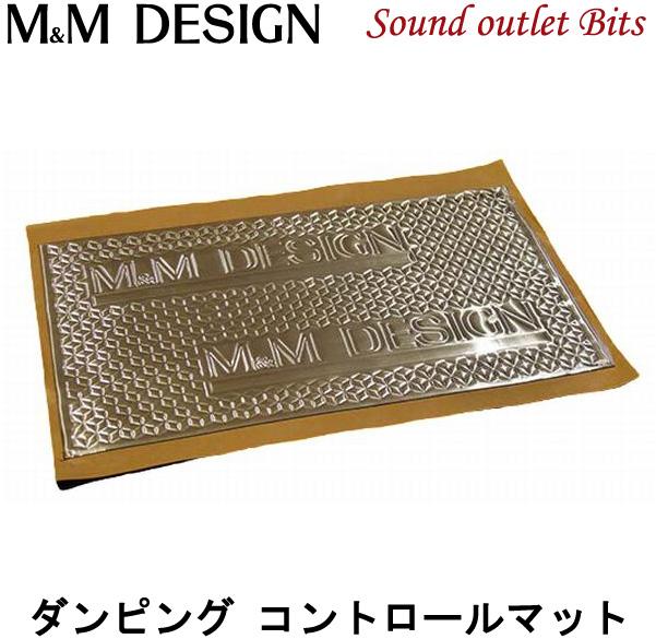 【M&M DESIGN】 SBM-500 ダンピングコントロールマット 10枚入